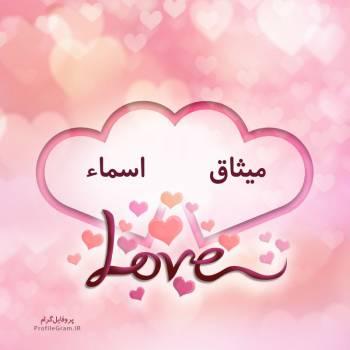 عکس پروفایل اسم دونفره میثاق و اسماء طرح قلب