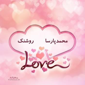 عکس پروفایل اسم دونفره محمدپارسا و روشنک طرح قلب