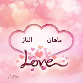 عکس پروفایل اسم دونفره ماهان و الناز طرح قلب