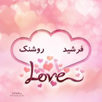 عکس پروفایل اسم دونفره فرشید و روشنک طرح قلب