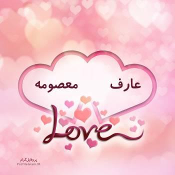 عکس پروفایل اسم دونفره عارف و معصومه طرح قلب
