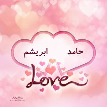عکس پروفایل اسم دونفره حامد و ابریشم طرح قلب
