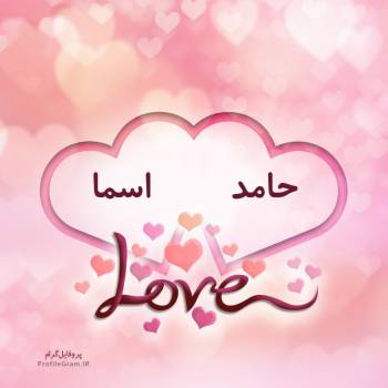 عکس پروفایل اسم دونفره حامد و اسما طرح قلب