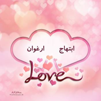 عکس پروفایل اسم دونفره ابتهاج و ارغوان طرح قلب