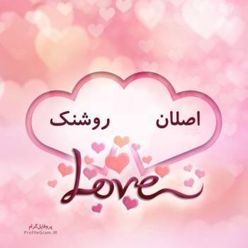 عکس پروفایل اسم دونفره اصلان و روشنک طرح قلب