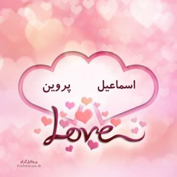 عکس پروفایل اسم دونفره اسماعیل و پروین طرح قلب