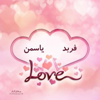 عکس پروفایل اسم دونفره فربد و یاسمن طرح قلب