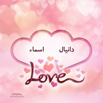 عکس پروفایل اسم دونفره دانیال و اسماء طرح قلب