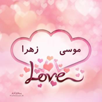 عکس پروفایل اسم دونفره موسی و زهرا طرح قلب