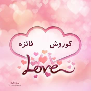 عکس پروفایل اسم دونفره کوروش و فائزه طرح قلب