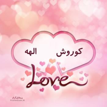 عکس پروفایل اسم دونفره کوروش و الهه طرح قلب