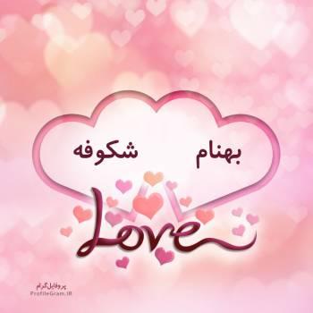 عکس پروفایل اسم دونفره بهنام و شکوفه طرح قلب