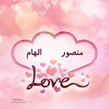 عکس پروفایل اسم دونفره منصور و الهام طرح قلب