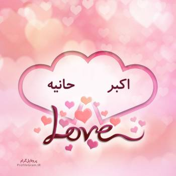 عکس پروفایل اسم دونفره اکبر و حانیه طرح قلب