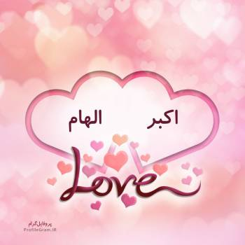 عکس پروفایل اسم دونفره اکبر و الهام طرح قلب