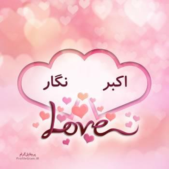 عکس پروفایل اسم دونفره اکبر و نگار طرح قلب