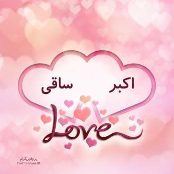 عکس پروفایل اسم دونفره اکبر و ساقی طرح قلب