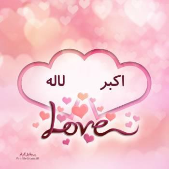 عکس پروفایل اسم دونفره اکبر و لاله طرح قلب