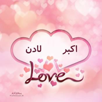 عکس پروفایل اسم دونفره اکبر و لادن طرح قلب