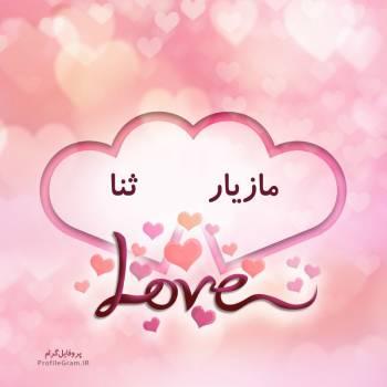 عکس پروفایل اسم دونفره مازیار و ثنا طرح قلب