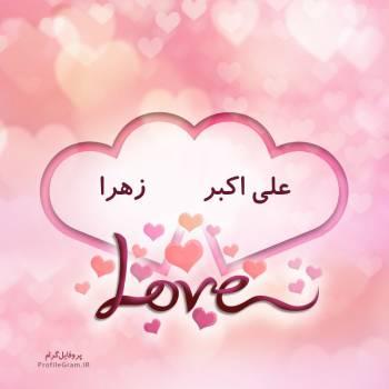 عکس پروفایل اسم دونفره علی اکبر و زهرا طرح قلب