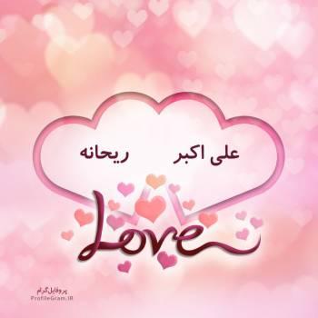 عکس پروفایل اسم دونفره علی اکبر و ریحانه طرح قلب