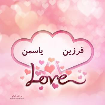 عکس پروفایل اسم دونفره فرزین و یاسمن طرح قلب