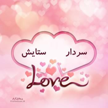 عکس پروفایل اسم دونفره سردار و ستایش طرح قلب