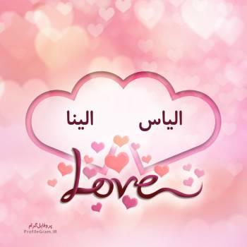 عکس پروفایل اسم دونفره الیاس و الینا طرح قلب