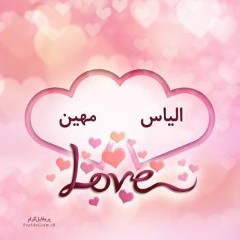 عکس پروفایل اسم دونفره الیاس و مهین طرح قلب