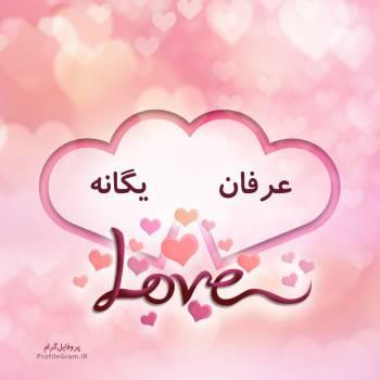 عکس پروفایل اسم دونفره عرفان و یگانه طرح قلب