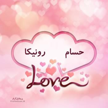 عکس پروفایل اسم دونفره حسام و رونیکا طرح قلب