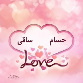 عکس پروفایل اسم دونفره حسام و ساقی طرح قلب