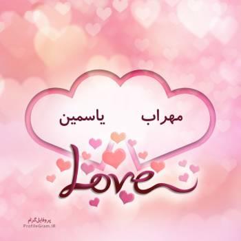 عکس پروفایل اسم دونفره مهراب و یاسمین طرح قلب