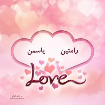 عکس پروفایل اسم دونفره رامتین و یاسمن طرح قلب