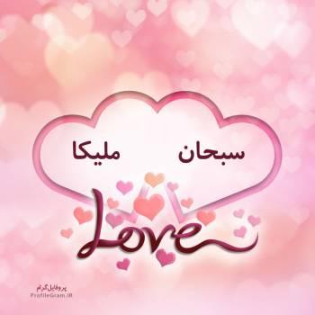 عکس پروفایل اسم دونفره سبحان و ملیکا طرح قلب