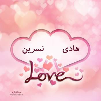 عکس پروفایل اسم دونفره هادی و نسرین طرح قلب