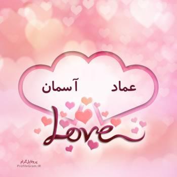 عکس پروفایل اسم دونفره عماد و آسمان طرح قلب