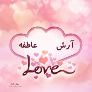 عکس پروفایل اسم دونفره آرش و عاطفه طرح قلب