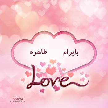 عکس پروفایل اسم دونفره بایرام و طاهره طرح قلب