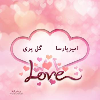 عکس پروفایل اسم دونفره امیرپارسا و گل پری طرح قلب