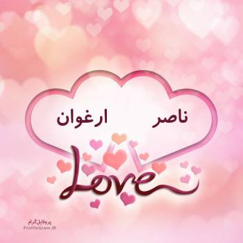 عکس پروفایل اسم دونفره ناصر و ارغوان طرح قلب