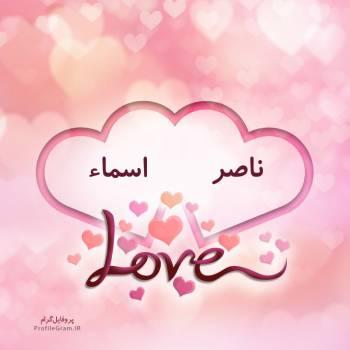 عکس پروفایل اسم دونفره ناصر و اسماء طرح قلب