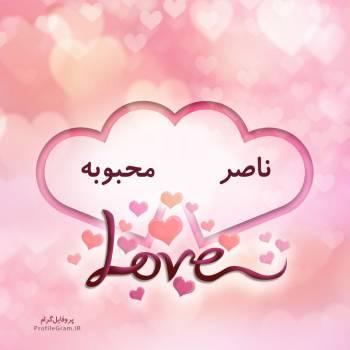 عکس پروفایل اسم دونفره ناصر و محبوبه طرح قلب