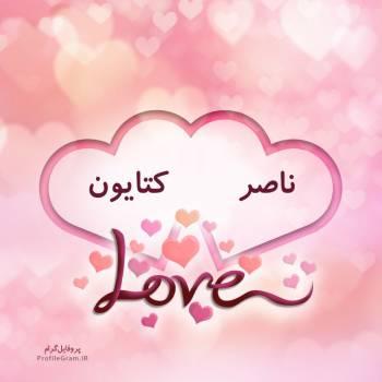 عکس پروفایل اسم دونفره ناصر و کتایون طرح قلب
