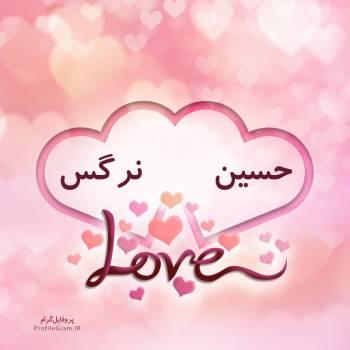 عکس پروفایل اسم دونفره حسین و نرگس طرح قلب
