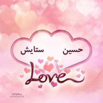 عکس پروفایل اسم دونفره حسین و ستایش طرح قلب