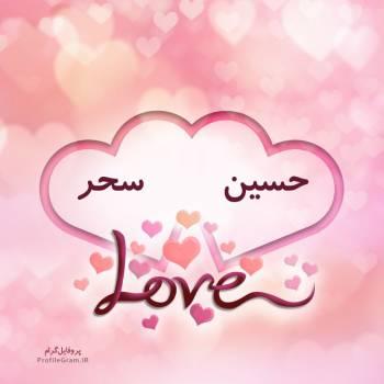 عکس پروفایل اسم دونفره حسین و سحر طرح قلب