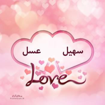 عکس پروفایل اسم دونفره سهیل و عسل طرح قلب