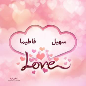 عکس پروفایل اسم دونفره سهیل و فاطیما طرح قلب